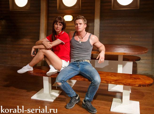 Сериал корабль Макс и Алена