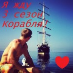 3 сезон Корабля